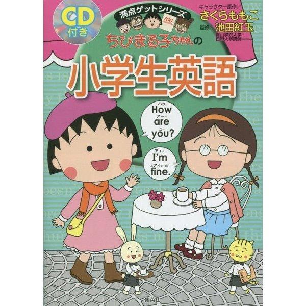 ちびまる子ちゃんの小学生英語(満点ゲットシリーズ) [全集叢書]