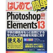 はじめてのPhotoshop Elements 13(BASIC MASTER SERIES) [単行本]