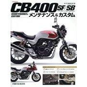 ホンダCB400 SF/SB(HYPER VTECシリーズ)メンテナンス&カスタム [単行本]