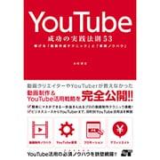 YouTube成功の実践法則53―稼げる「動画作成テクニック」と「実践ノウハウ」 [単行本]