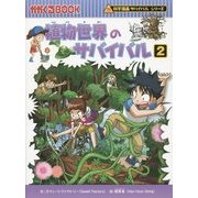 植物世界のサバイバル〈2〉(かがくるBOOK―科学漫画サバイバルシリーズ) [全集叢書]