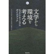 文学から環境を考える―エコクリティシズムガイドブック [単行本]
