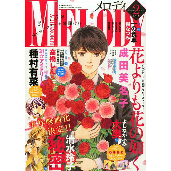 Melody (メロディ) 2015年 02月号 [雑誌]