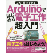 これ1冊でできる!Arduinoではじめる電子工作超入門 [単行本]
