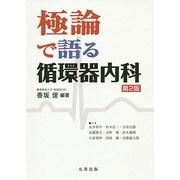 極論で語る循環器内科 第2版 [単行本]
