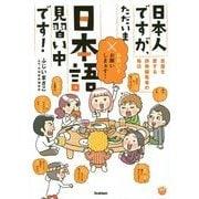 日本人ですが、ただいま日本語見習い中です!―言葉を愛する辞典編集者の毎日 [単行本]