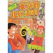 ウヒョッ!東京都北区赤羽 4(アクションコミックス) [コミック]