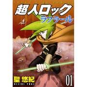 超人ロックラフラール 1(ヤングキングコミックス) [コミック]