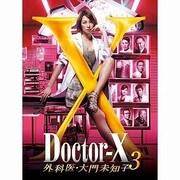 ドクターX ~外科医・大門未知子~ 3 DVD-BOX