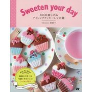 Sweeten your day―365日楽しめるアイシングクッキーレシピ集 [単行本]