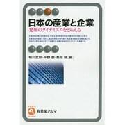 日本の産業と企業―発展のダイナミズムをとらえる(有斐閣アルマ) [全集叢書]