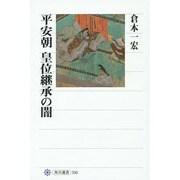平安朝 皇位継承の闇(角川選書) [全集叢書]