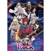 超歌劇(ウルトラミュージカル)『幕末Rock』