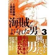 海賊とよばれた男 3(イブニングKC) [コミック]
