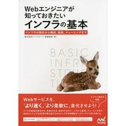 Webエンジニアが知っておきたいインフラの基本―インフラの設計から構成、監視、チューニングまで [単行本]