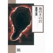 血引きの岩(朝日コミック文庫 ほ 16-1) [文庫]