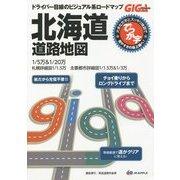 でっか字北海道道路地図 2版 (GIGA Mapple) [全集叢書]