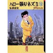 ハロー張りネズミ 12(講談社漫画文庫 ひ 1-29) [文庫]