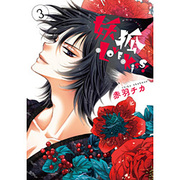 妖狐+LOVE×Kiss! 3(ミッシイコミックス Next comics F) [コミック]