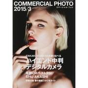 COMMERCIAL PHOTO (コマーシャル・フォト) 2015年 03月号 [雑誌]