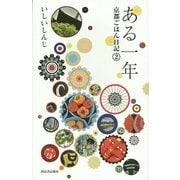 ある一年―京都ごはん日記〈2〉 [単行本]