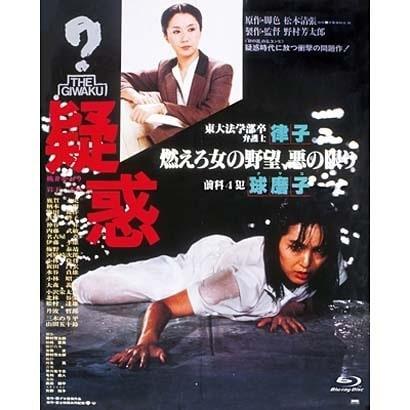 疑惑 (あの頃映画 the BEST 松竹ブルーレイ・コレクション) [Blu-ray Disc]