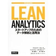Lean Analytics ―スタートアップのためのデータ解析と活用法 (THE LEAN SERIES) [単行本]