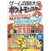 ゲーム攻略大全〈Vol.2〉ポケットモンスターオメガルビーアルファサファイア最終攻略ガイド [単行本]