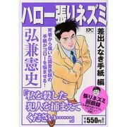 ハロー張りネズミ 差出人なき手紙編(プラチナコミックス) [コミック]