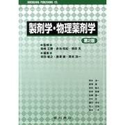 製剤学・物理薬剤学 第2版 [単行本]