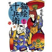 猫絵十兵衛御伽草紙 12(ねこぱんちコミックス) [コミック]
