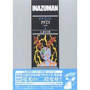 イナズマン1973 完全版〈1〉 [コミック]