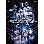 俺たちの新日本プロレス 未知なる強豪来襲!驚愕の外国人レスラー100撰 [DVD]