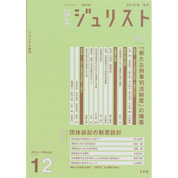 論究ジュリスト(2015年冬号)No.12 (ジュリスト増刊) [ムックその他]