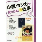 小説・マンガで見つける!すてきな仕事〈5〉つたえる [全集叢書]