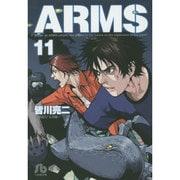 ARMS 11(小学館文庫 みD 19) [文庫]