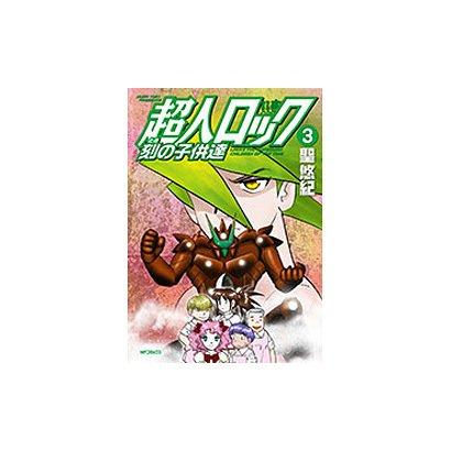超人ロック刻の子供達 3(MFコミックス フラッパーシリーズ) [コミック]