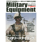 Military Equipment [ムックその他]