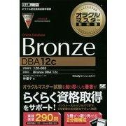 Bronze Oracle Database DBA12c(オラクルマスター教科書) [単行本]