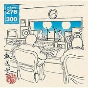 放送室 VOL.276~300