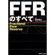FFRのすべて [単行本]
