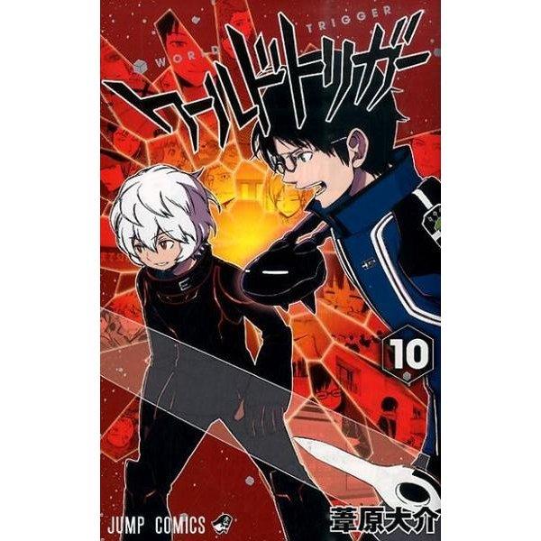 ワールドトリガー 10(ジャンプコミックス) [コミック]