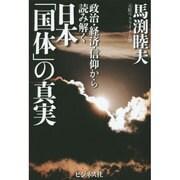 政治・経済・信仰から読み解く日本「国体」の真実 [単行本]