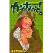 カンナさーん! 9(クイーンズコミックス) [コミック]