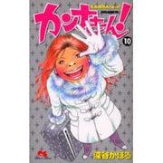 カンナさーん! 10(クイーンズコミックス) [コミック]