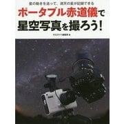 ポータブル赤道儀で星空写真を撮ろう!―星の動きを追って、満天の星が記録できる [単行本]