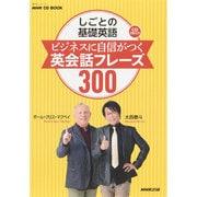 NHK CD BOOK しごとの基礎英語 ビジネスに自信がつく 英会話フレーズ300 (語学シリーズ) [ムックその他]