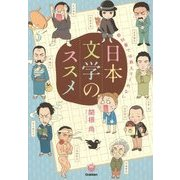 教科書では教えてくれない日本文学のススメ [単行本]