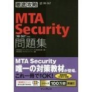 徹底攻略MTA Security問題集―「98-367」対応(徹底攻略問題集シリーズ) [単行本]