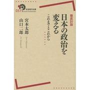 徹底討論 日本の政治を変える―これまでとこれから(岩波現代全書) [全集叢書]